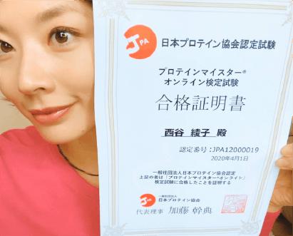 資格取得者 モデル西谷 綾子さん
