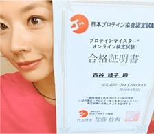 西谷 綾子さん