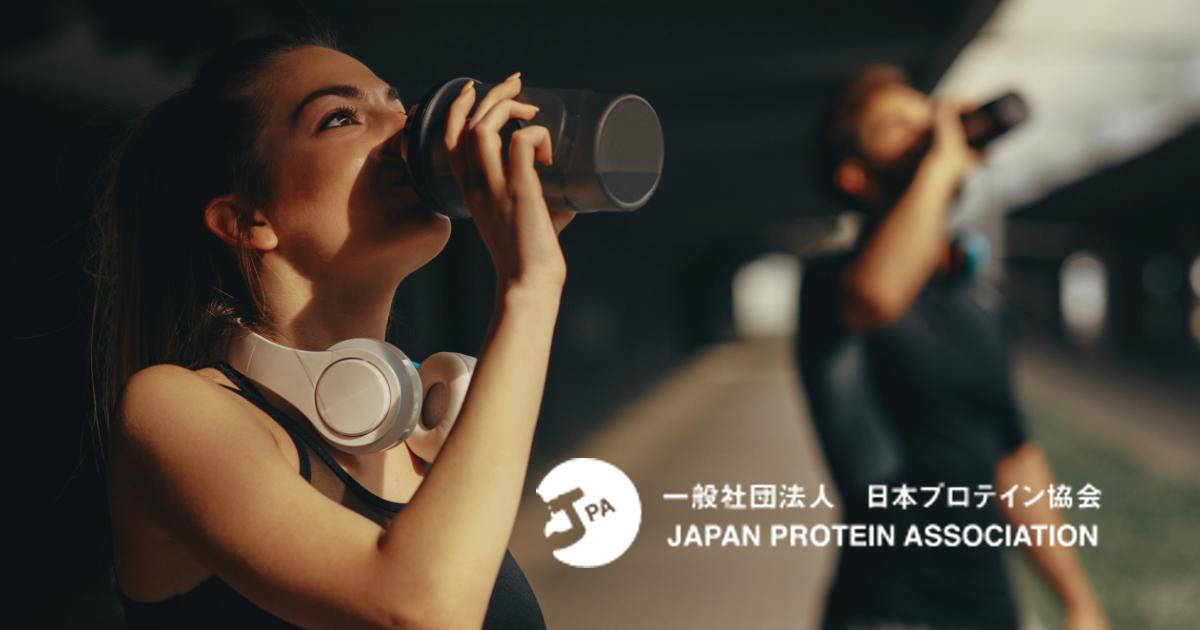 日本プロテイン協会