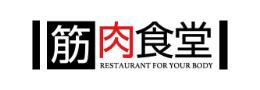 logo_kinniku-shokudo